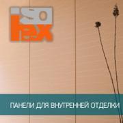 Панели Изотекс Isotex